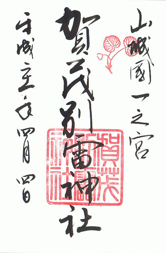上賀茂神社御朱印