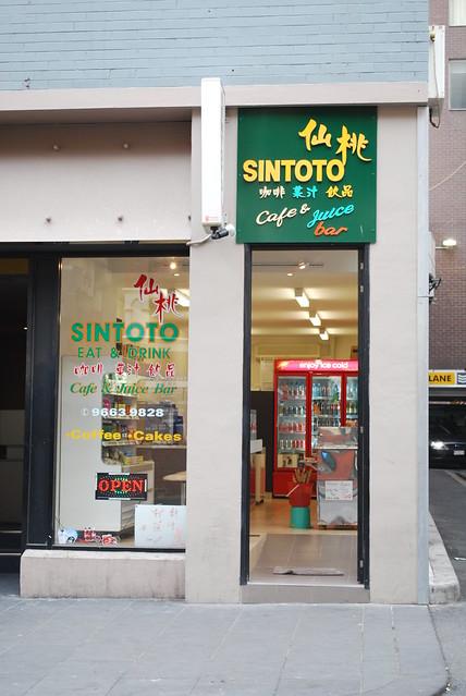 Sintoto Cafe Juice Bar   Flickr - Photo Sharing!