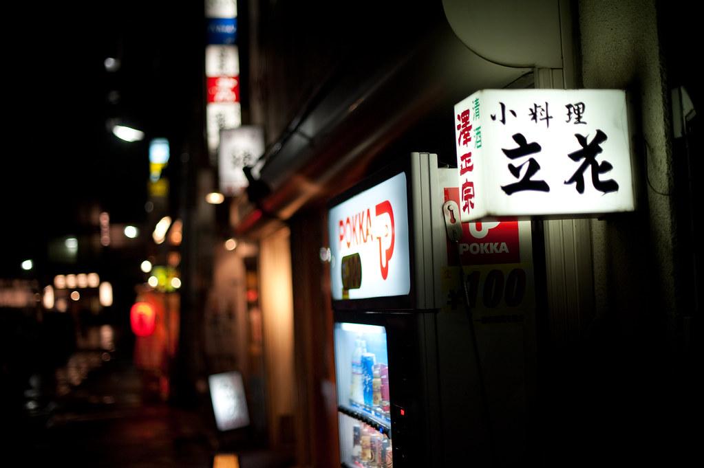 小料理屋の看板 2010/02/10 DSC_0056