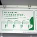 japanese_train_ads_06