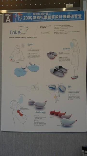 友善校園創意設計海報