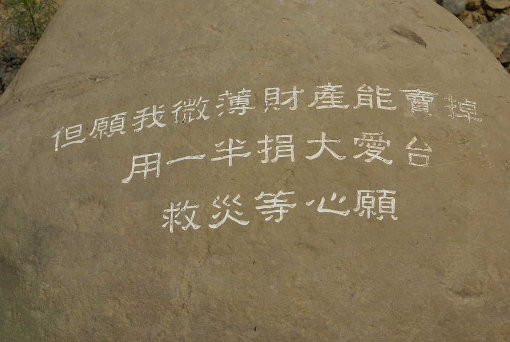 高雄杉林慈济大爱园区造景一隅。(摄于2010/摄影:王颢中)
