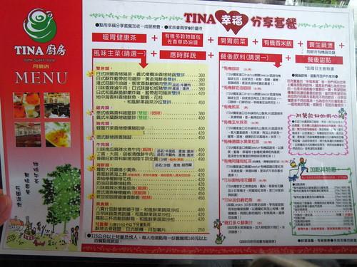 TINA廚房(月眉店)