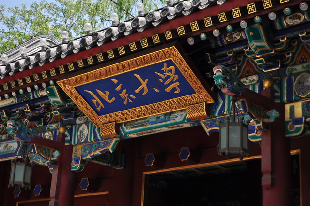 Peking University, Beijing, CHINA