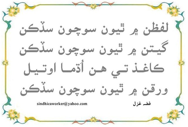 Sindhi Poetry http://www.flickr.com/photos/51593622@N04/5077744748/