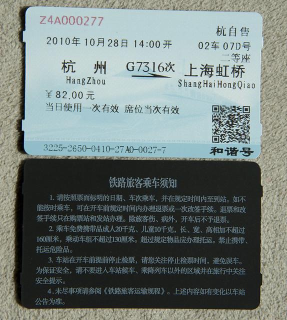 杭州到上海高铁(b)