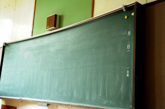 旧佐久間小学校 黒板