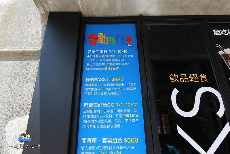 台中親子展 004
