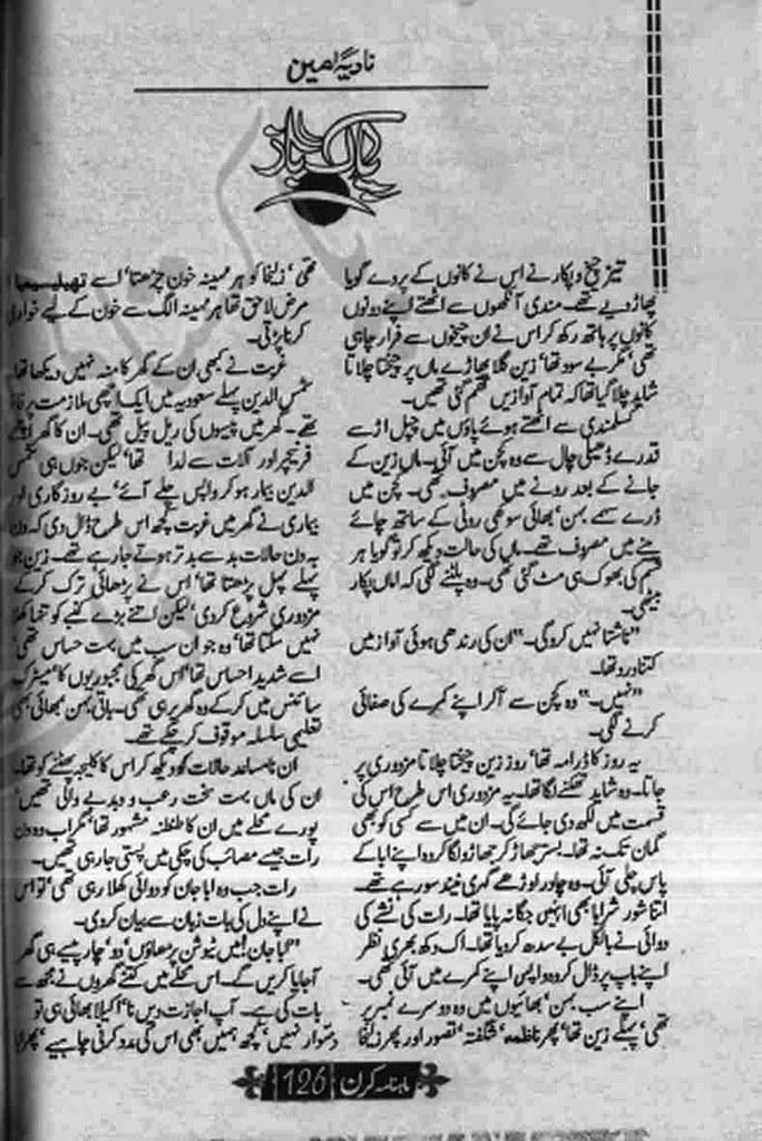 Pak Baz Complete Novel By Nadia Amin