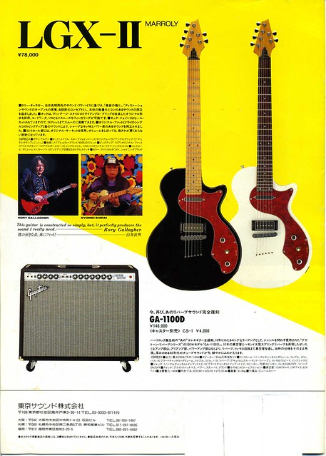 Guyatone catalog 1993 vol.1 (16/16)