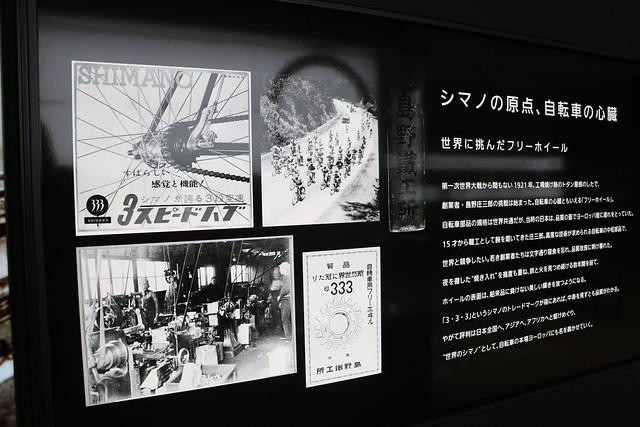 SHIMANO SQUARE シマノスクエア グランフロント大阪 アーバンライフカフェ