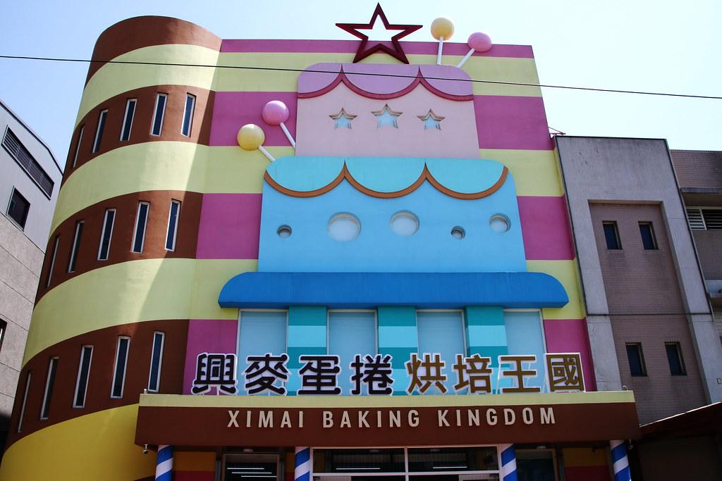 興麥食品烘培王國 (1)