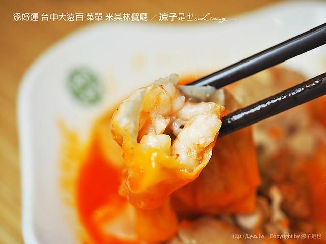 添好運 台中大遠百 菜單 米其林餐廳 26