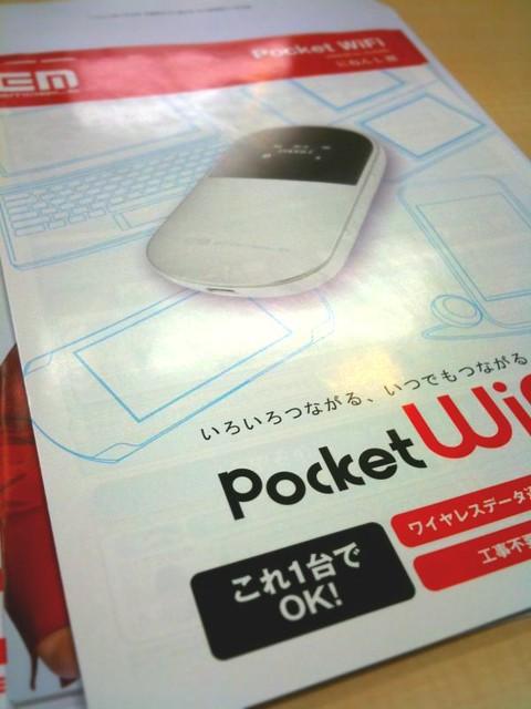 PocketWiFiのパンフレット