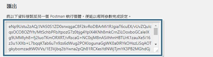 將 [匯出] 欄位裡的資料全選後進行複製