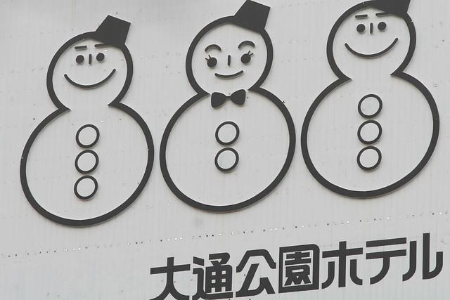 Photo:大通公園ホテル By underclasscameraman