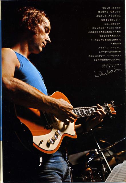 Guyatone catalog 1976 (5/6)