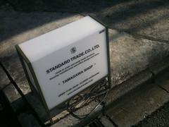 STANDARD TRADE