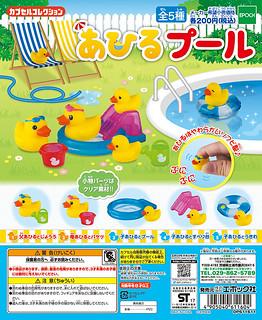 呱呱呱呱呱?!!EPOCH【小鴨游泳池】あひるプール 夏天消暑聖品!!