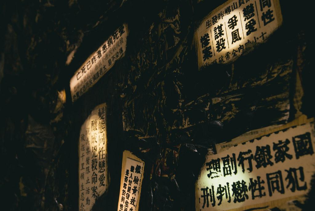 台灣石牆區