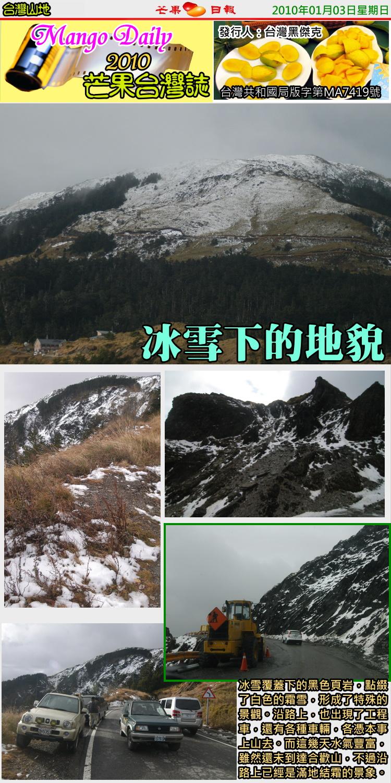 100103芒果台灣誌--台灣山地誌--合歡山降雪03
