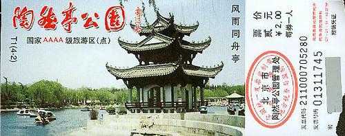 北京陶然亭公园1
