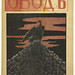 'Ovod' (Gladfly) No.2, 1906. Cover. Artist unidentified.