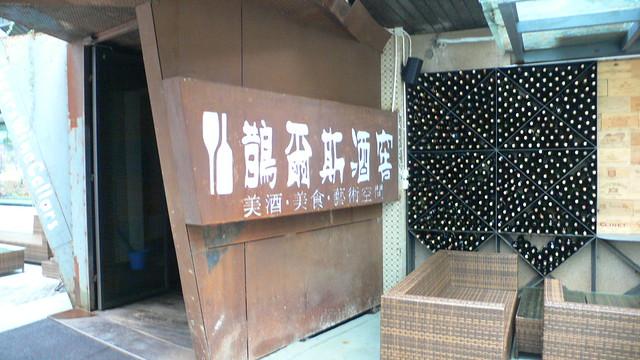 oct-loft华侨城创意文化园