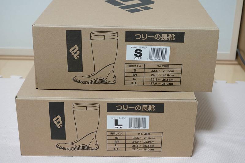 つりーの長靴-2
