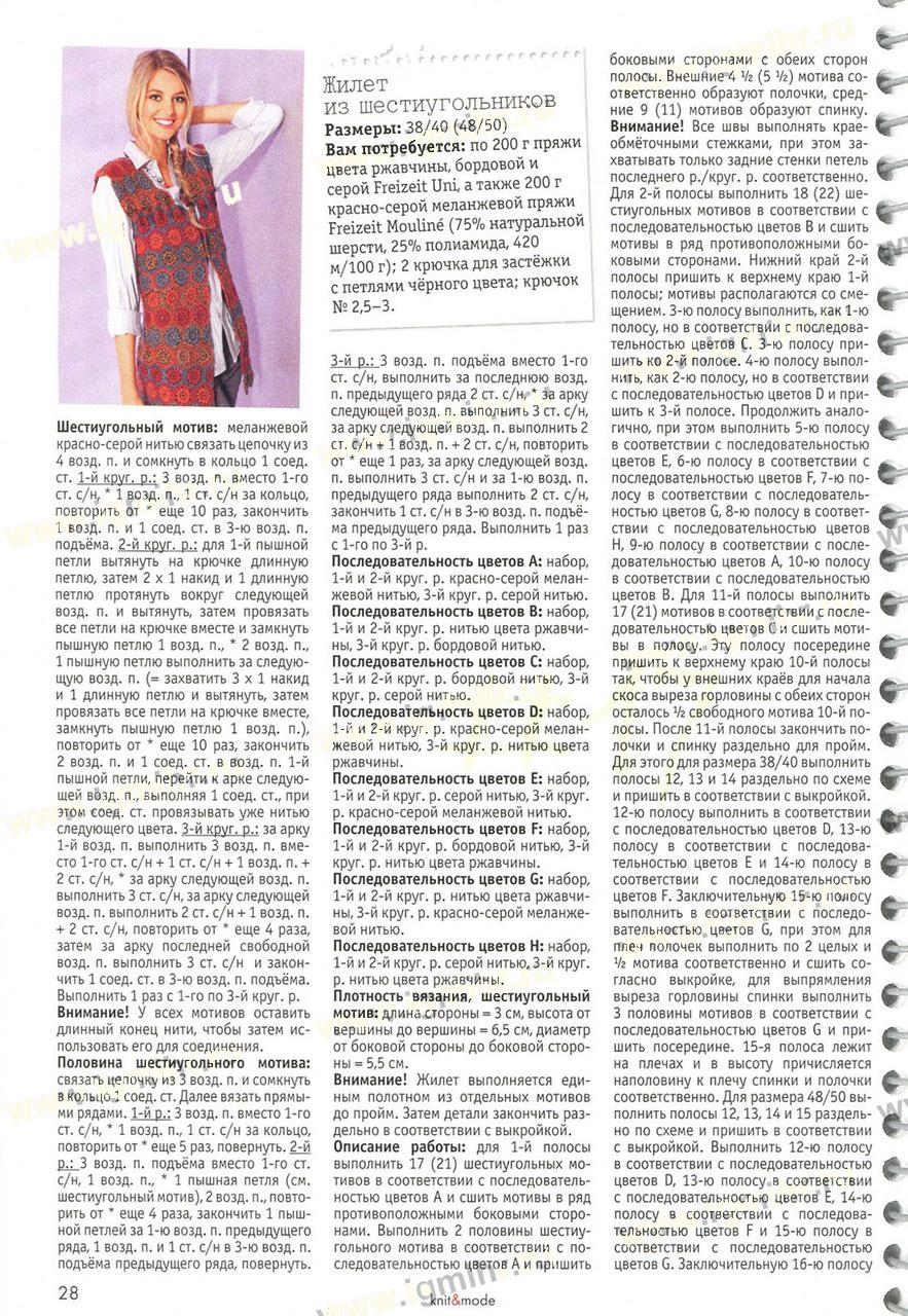 1100_Knit&Mode №4 2013_15 (2)