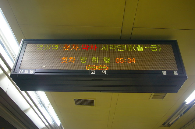 The train is in 고덕 still