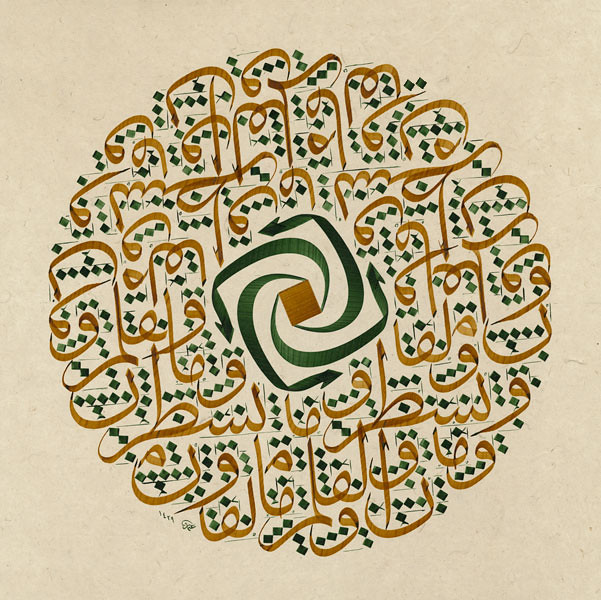 TURKISH ISLAMIC CALLIGRAPHY ART (18) | Flickr - Photo Sharing!