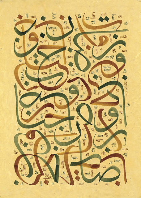 Turkish Islamic Calligraphy Art 8 Flickr Photo Sharing