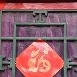 Beijing Hui Ling Hutong