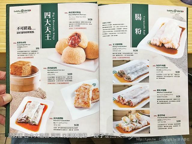 添好運 台中大遠百 菜單 米其林餐廳 6