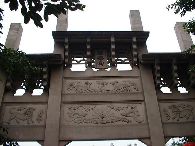 IMGPs9813洛带古镇 江西会馆前的万寿宫牌坊