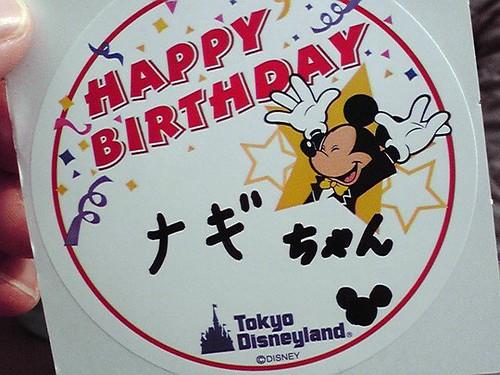 "100418 Tokyo Disneyland ""Birthday Sticker"""