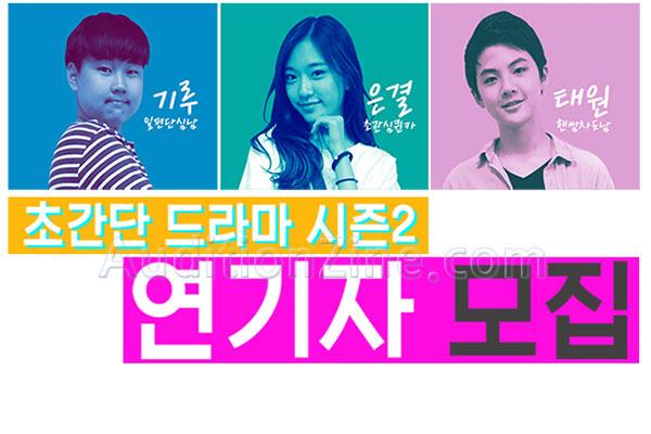 (마) 초간단 드라마 시즌2 오디션