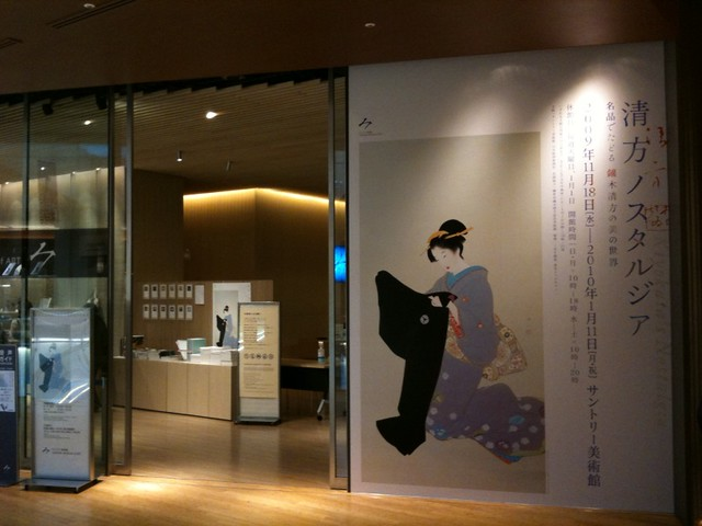 鏑木清方@サントリー美術館堪能した。