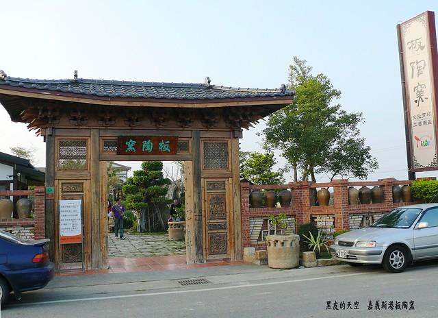 2010 0129嘉義新港板陶窯001