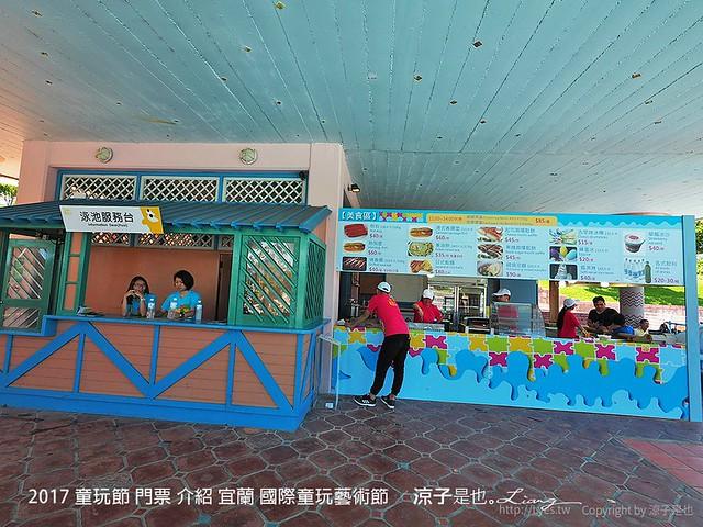 2017 童玩節 門票 介紹 宜蘭 國際童玩藝術節 48