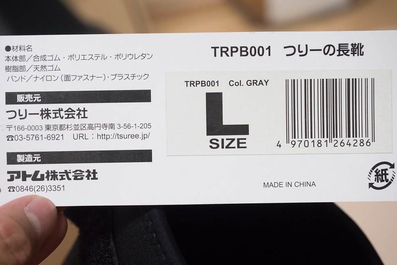 つりーの長靴-10