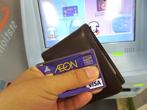 イオン首都高クレジットカード