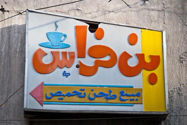 Damascus: sign