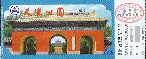 北京天坛公园门票