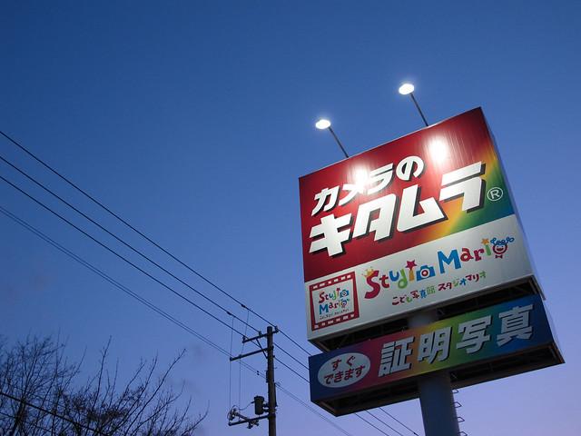 Camera shop.