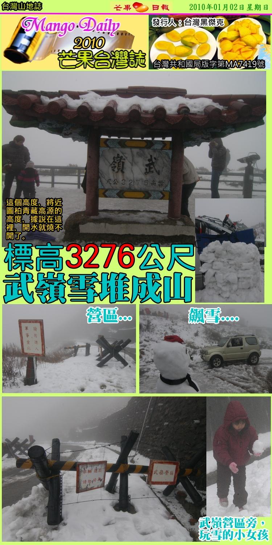100102芒果台灣誌--台灣山地誌--合歡山莊,元月積雪02