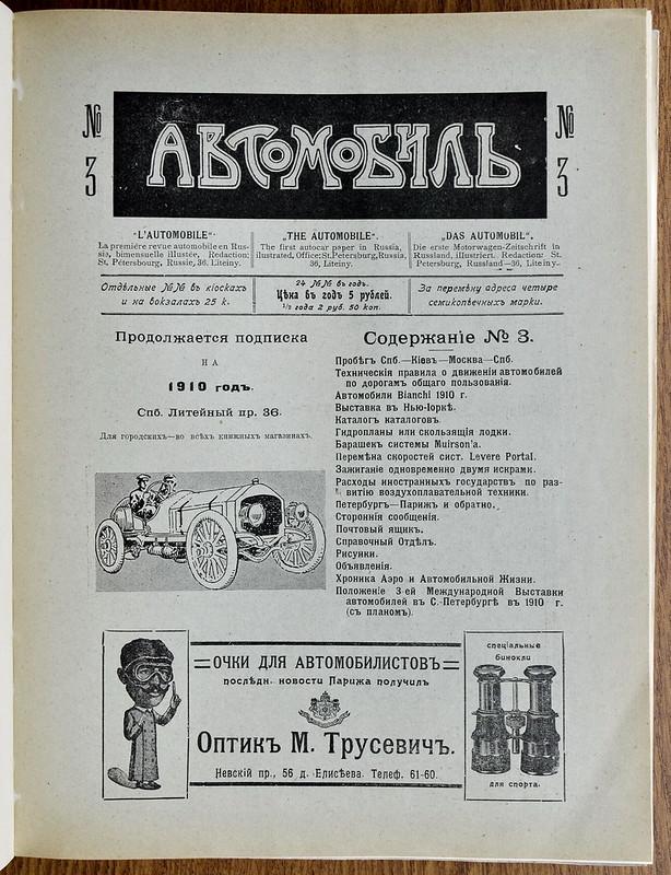 1910-02-01. № 3. Автомобиль 2934 18