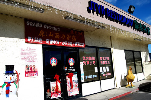Jtyh chinese restaurant with the funny name rosemead for Asian cuisine restaurant names