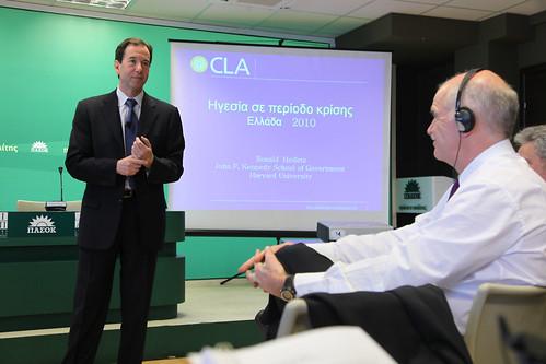"""Σεμινάριο του Ινστιτούτου Επιμόρφωσης με θέμα: """"Ηγεσία σε περίοδο κρίσης, Ελλάδα 2010"""" με τον Ronald A. Heifetz"""